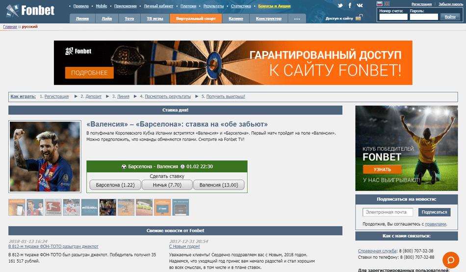 Посмотреть официальный сайт букмекерск